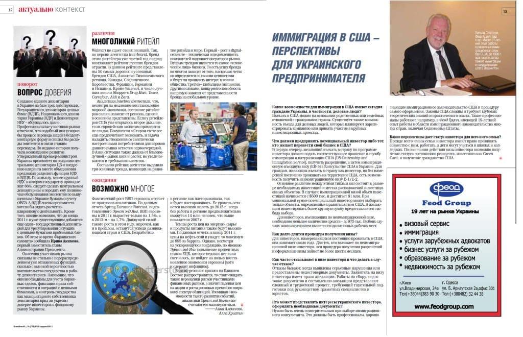 Иммиграция в США - перспективы для украинского предпринимателя