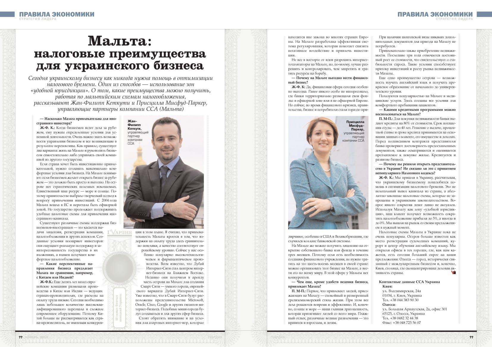 Мальта: налоговые преимущества для украинского бизнеса