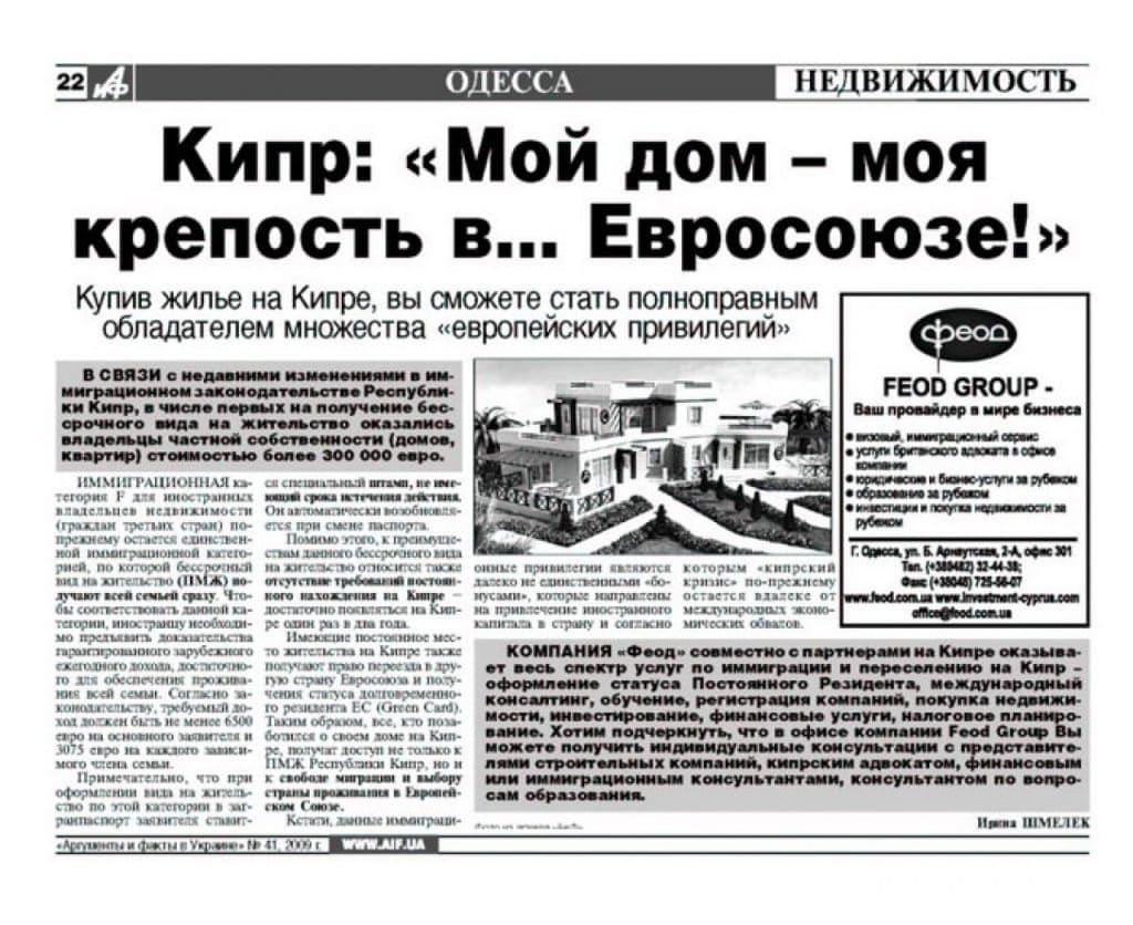Кипр: Мой дом - моя крепость в ЕС
