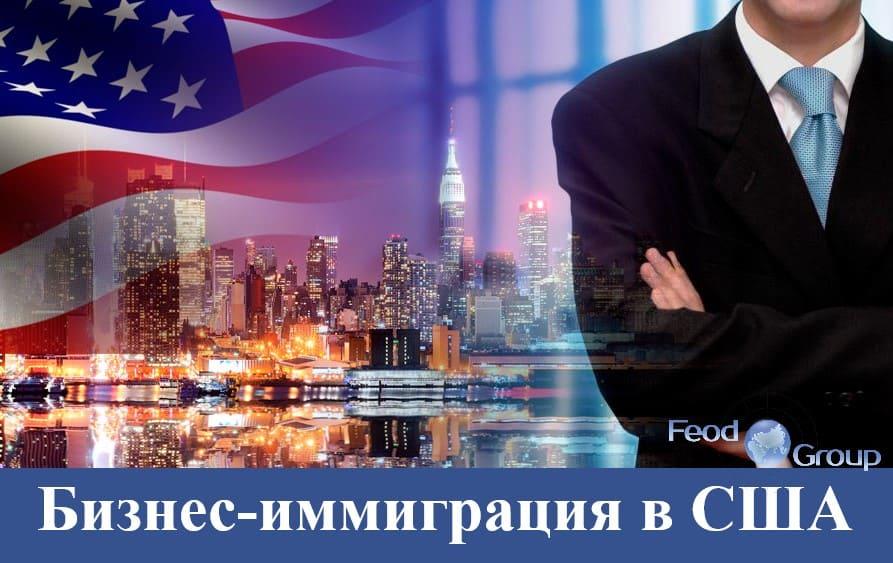 Бизнес-иммиграция в США