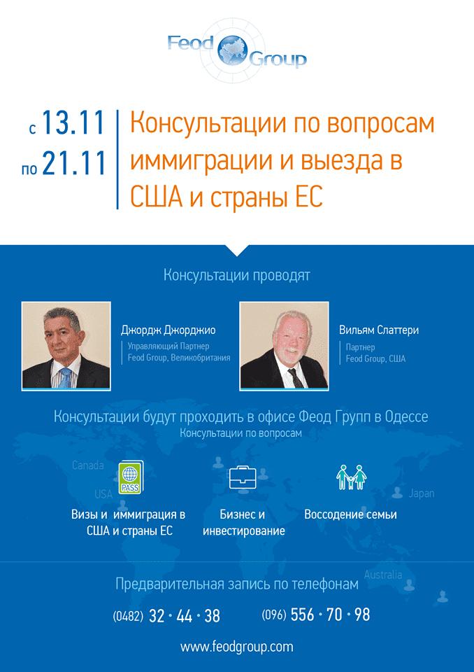 Консультации   американского  иммиграционного специалиста Вильяма Слаттери в Одессе