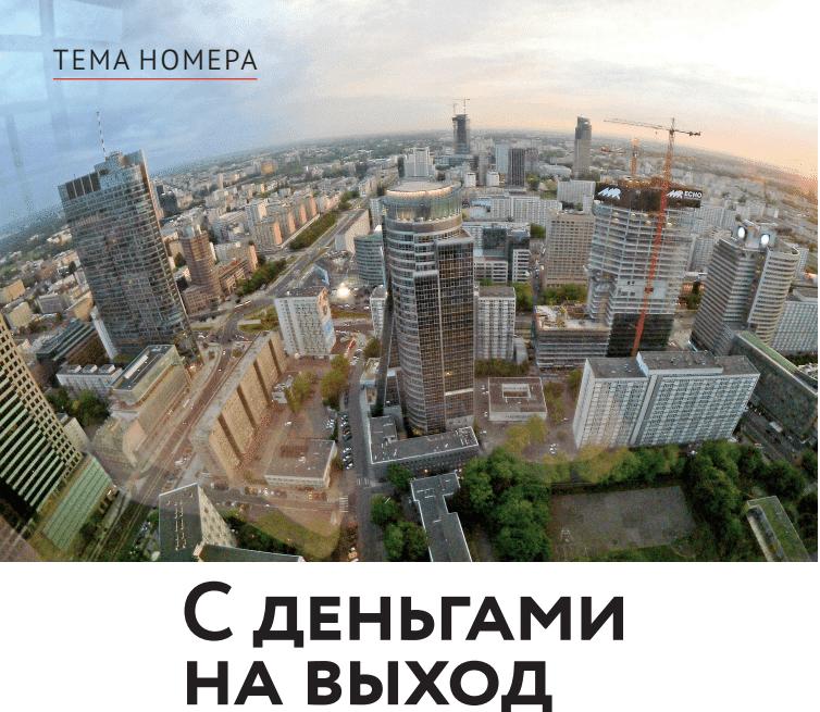 Журнал  «Корреспондент» попросил специалистов Феод Групп ответить на ряд актуальных вопросов о покупке бизнеса за рубежом