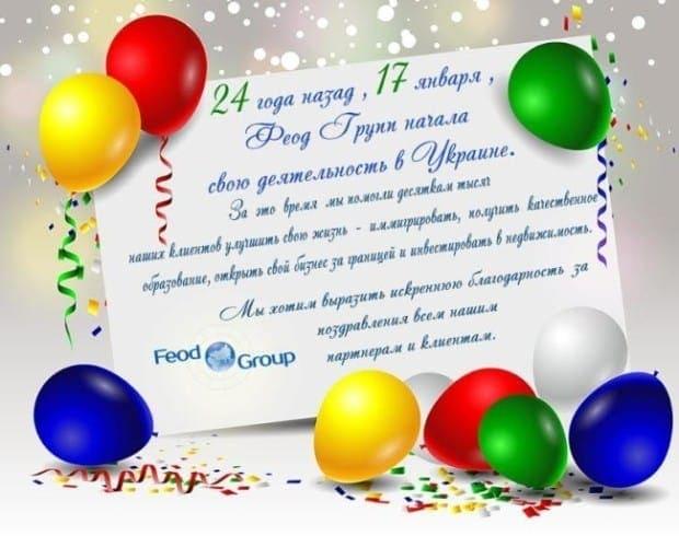 24-й День Рождения Феод Групп!