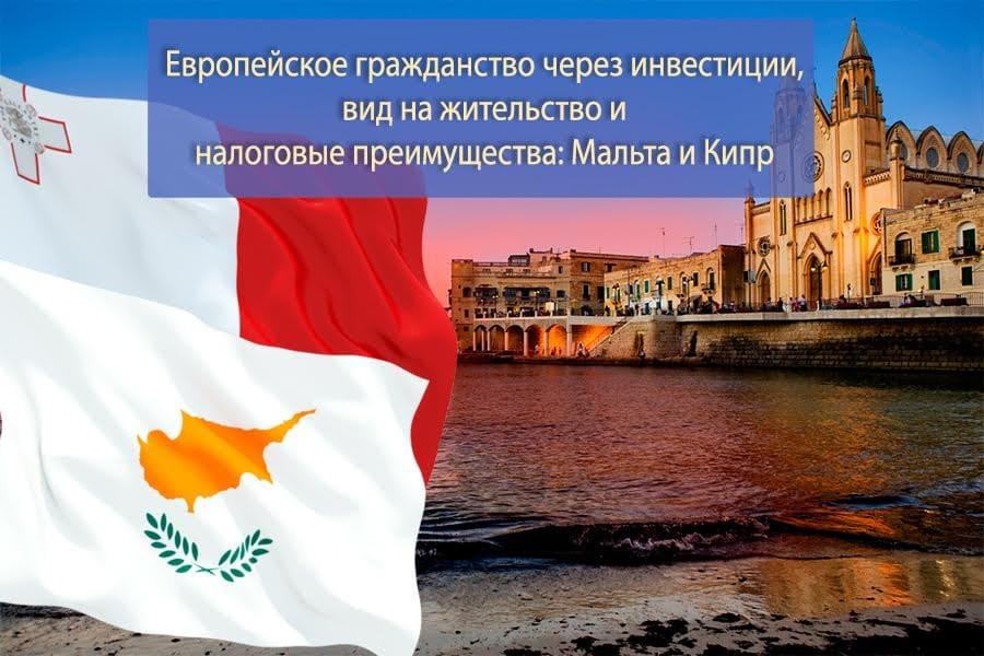 Семинар: Европейское гражданство через инвестиции, вид на жительство и налоговые преимущества: Мальта и Кипр