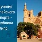 Получение Европейского паспорта — Республика Кипр