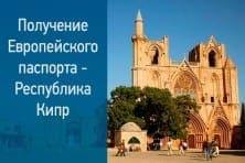 Кипр 1