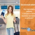 Бесплатный вебинар: Как подготовить ребенка к поездке на летние языковые программы за рубежом?