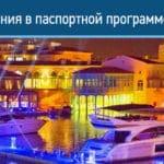 Паспорт Кипра за инвестиции — улучшение условий получения