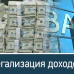Легализация доходов – новые проблемы и пути их решения для украинских инвесторов