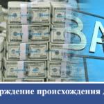 Подтверждение происхождения доходов 2019. Новые проблемы и пути их решения для украинских инвесторов