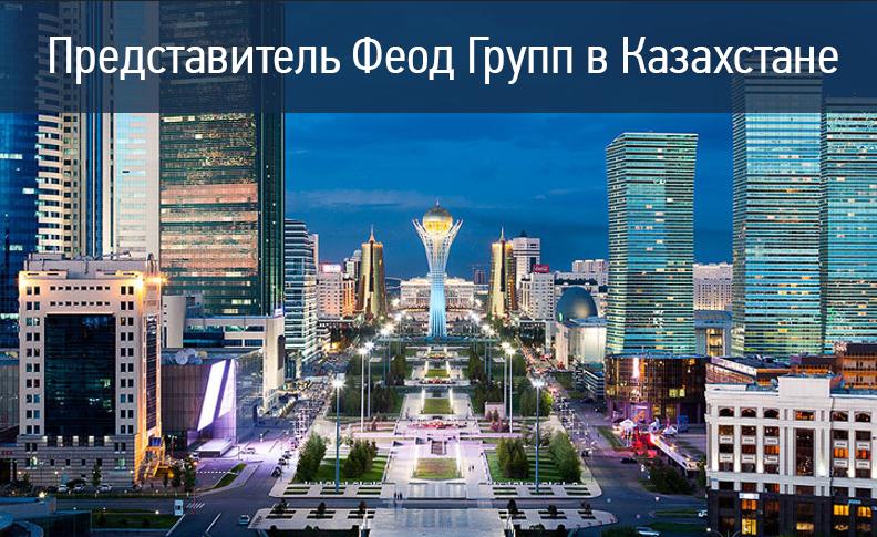 Представитель Феод Групп в Казахстане