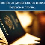 Резидентство и гражданство за инвестиции – в вопросах и ответах
