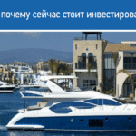 20 причин почему сейчас стоит инвестировать в Кипр