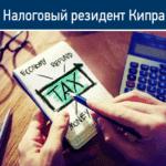 Налоговый резидент Кипра