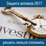 Защита активов 2017 —  решить нельзя отложить*