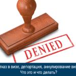 Отказ в визе, депортация, аннулирование визы  — что это и что делать?