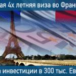 Новая 4-х летняя инвесторская виза Франции при инвестиции 300,000 Евро в инновационный проект во Франции