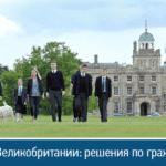 Дети в Великобритании: решения по гражданству