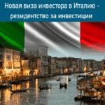Новая  виза  инвестора  в  Италию  —  резидентство  за инвестиции