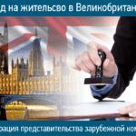 Вид на жительство в Великобритании через регистрацию представительства зарубежной компании