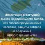 Инвестиция в растущий рынок недвижимости Кипра, как способ приумножения капитала,  защиты активов и получения второго гражданства