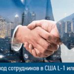 Перевод сотрудников в США L-1 или H1B —  украинские реалии