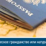 Экономическое гражданство или натурализация?
