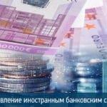Управление иностранным банковским счетом с паспортом Кипра