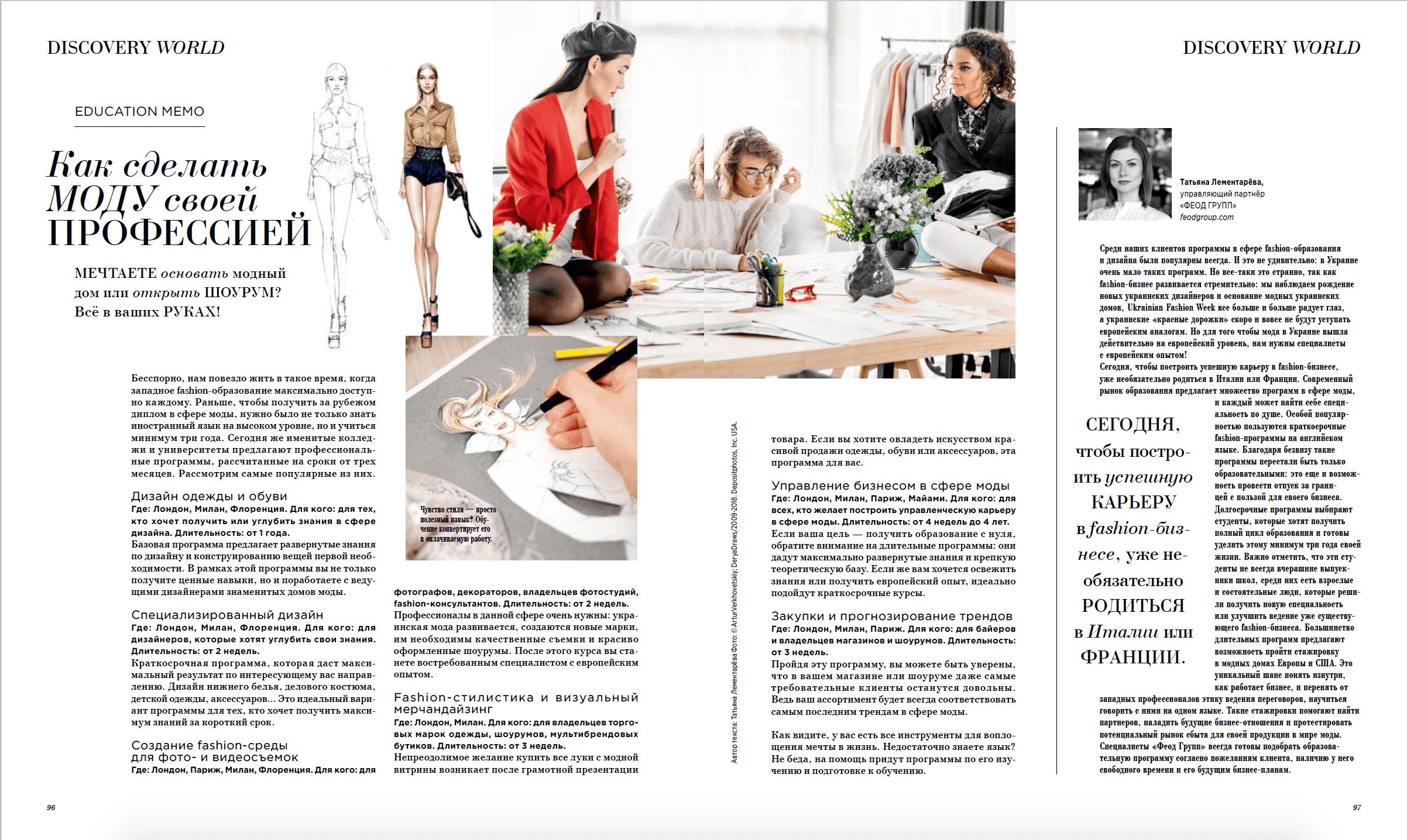 Как сделать моду своей профессией?  Мнение нашего эксперта в новом выпуске журнала STYLER.