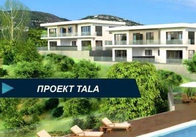 Инвестиционный проект «TALA»