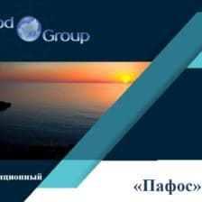 Инвестиционный проект «Пафос»