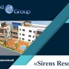 Инвестиционный проект «Sirens Resort»