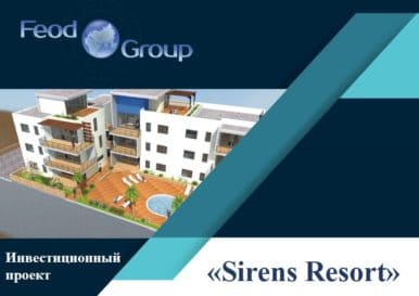 Инвестиционный проект «Sirens Resort»