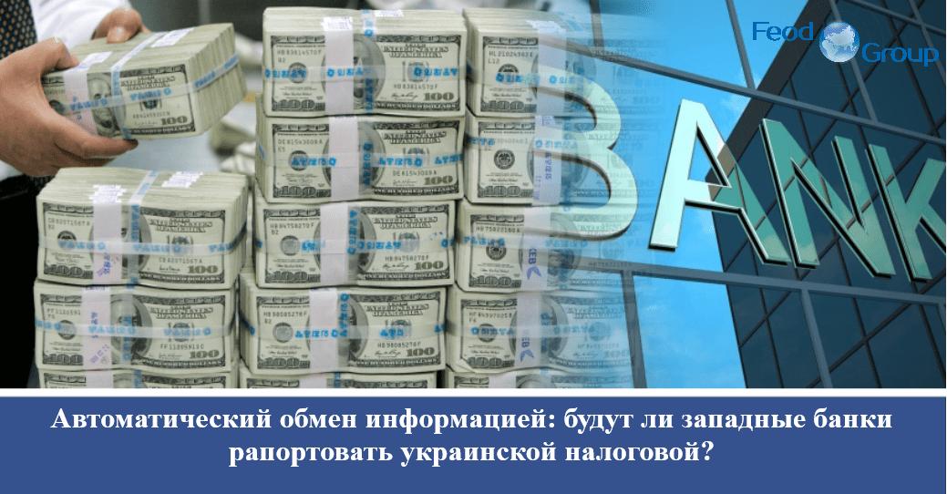 Автоматический обмен информацией: будут ли западные банки рапортовать украинской налоговой?