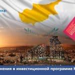 Совет министров Республики Кипр утвердил изменения в инвестиционной программе Кипра