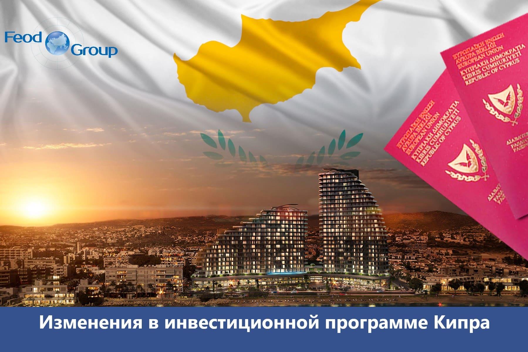 Программа Кипра: новые требования к получению гражданства Кипра