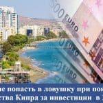 Как не попасть в ловушку при покупке гражданства Кипра за инвестиции в 2019 году