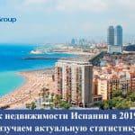 Рынок недвижимости Испании в 2019 году: изучаем актуальную статистику