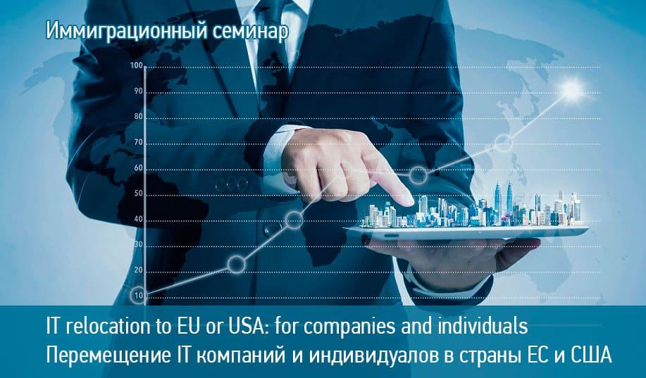 Месяц иммиграционных семинаров:  IT relocation to EU or USA: for companies and individuals Перемещение IT компаний и индивидуалов в страны ЕС и США