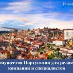 Преимущества Португалии для релокации компании и специалистов с примерами реальных кейсов
