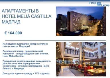 Апартаменты в HOTEL MELIÁ CASTILLA