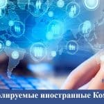 Контролируемые иностранные Компании: пути решения