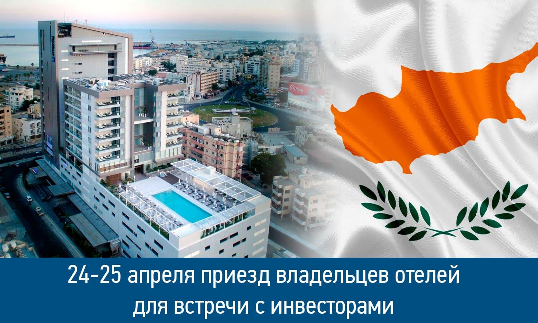 Приезд владельцев отелей для встреч с инвесторами в Киеве