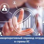 Внутрикорпоративный перевод сотрудников в страны ЕС