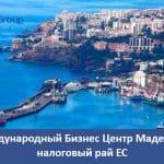Международный Бизнес Центр Мадейры — налоговый рай ЕС
