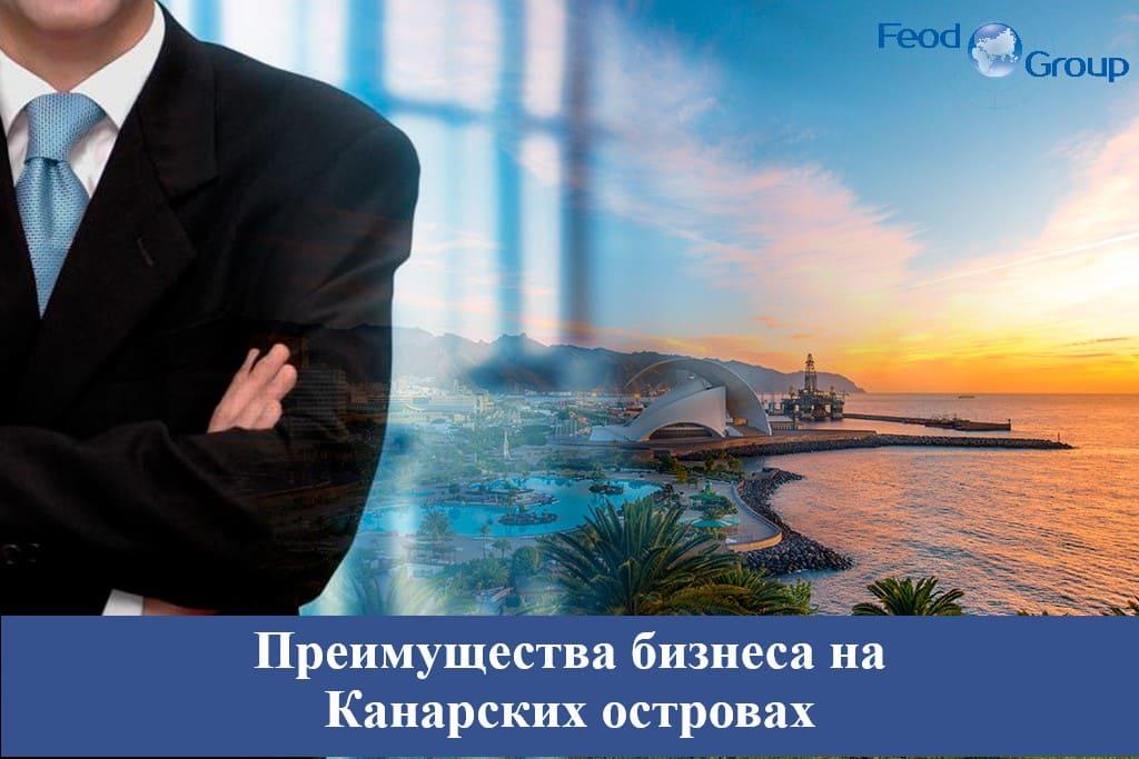 Преимущества бизнеса на Канарских островах