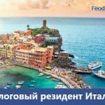 Налоговый резидент Италии. Налоговый статус non-dom в Италии.