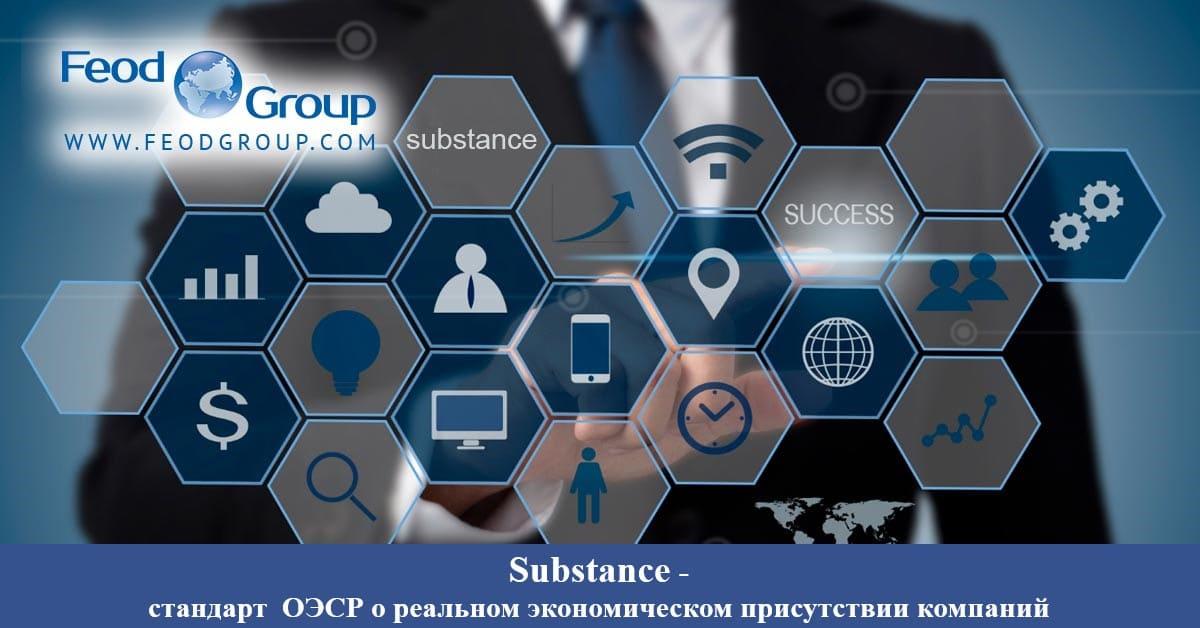 Substance — cтандарт  ОЭСР о реальном экономическом присутствии компаний