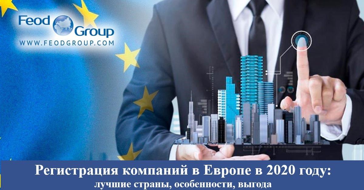 Регистрация компаний в Европе в 2020 году: лучшие страны, особенности, выгода