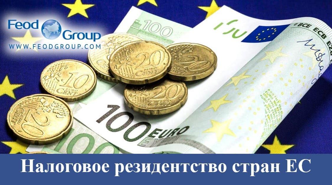 Налоговое резидентство стран ЕС 2020